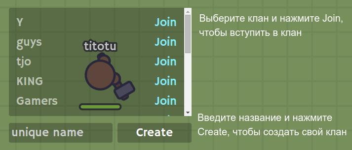 муму ио / moomoo io как вступить в клан / создать клан