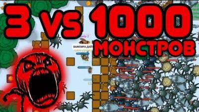 3 VS 1000 пауков и 200 волков dynast.io | Выжить в династ ио