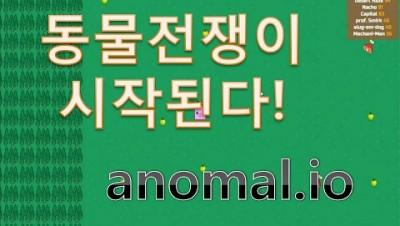 (병맛게임) 동물전쟁이 시작된다! anomal.io