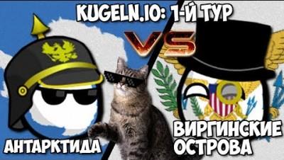 АНТАРКТИДА VS ВИРГИНСКИЕ ОСТРОВА :) | KUGELN.IO WORLD CUP 2018/19 - 1-Й ТУР #5