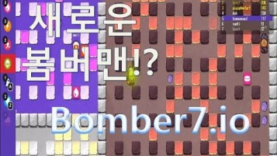 (병맛게임) 새로운 봄버맨!? Bomber7.io