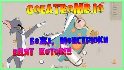 БОЖЕ, МОНСТРЮКИ ЕДЯТ КОТОВ!!! НОВАЯ IO ИГРА 2017 goeatbomb.io  Первый взгляд от Иваныча