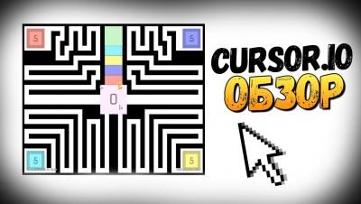 Cursors.io - ТЫ ЭТО НЕ ПРОЙДЕШЬ!