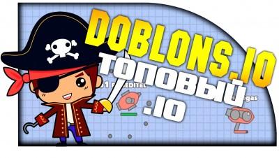 Doblons.io - ЛУЧШИЙ СИМУЛЯТОР ПИРАТОВ ПО СЕТИ!