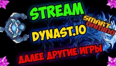 DYNAST.IO STREAM l ДАЛЕЕ ДРУГИЕ ИГРЫ l ДИНАСТ ИО l ДУНАСТ ИО