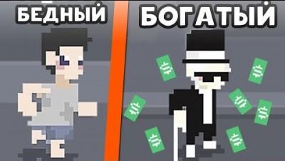 ЭВОЛЮЦИЯ БОМЖА! - Nend.io