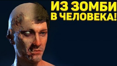 ЭВОЛЮЦИЯ ЗОМБИ В ЧЕЛОВЕКА! - Slay.one