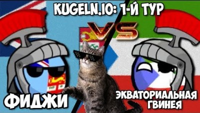 ФИДЖИ VS ЭКВАТОРИАЛЬНАЯ ГВИНЕЯ :) | KUGELN.IO WORLD CUP 2018/19 - 1-Й ТУР #1