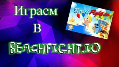 Играем в beachfight.io