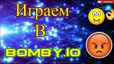 Играем в Bomby.io