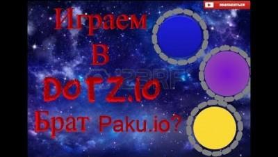 Играем в Dotz.io. Брат Paku.io?