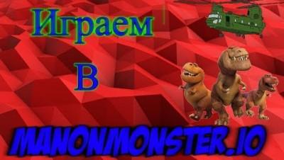 Играем в ManOrMonster.io