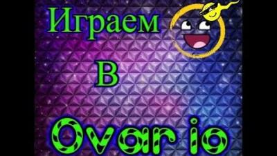 Играем в Ovar.io
