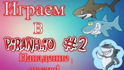 Играем в Piranh.io. Нападение акулы!