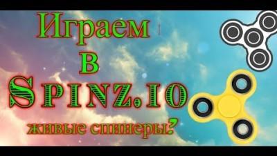 Играем в Spinz.io. Живые спинеры?