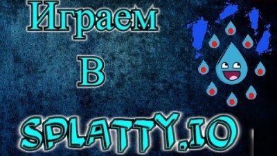 Играем в splatty.io
