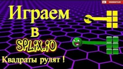 Играем в Splix.io. Квадраты рулят!