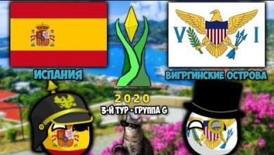 ИСПАНИЯ - ВИРГИНСКИЕ ОСТРОВА | KUGELN.IO WORLD CHAMPIONSHIP 2020 - 3-Й ТУР