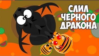 Как можно слить Черного Дракона в Мопио! Я слил ЧЕРНОГО ДРАКОНА  в Моуп ио | Mope io