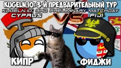 КИПР VS ФИДЖИ :) | KUGELN.IO WORLD CUP 2018/19 - 3-Й ПРЕДВАРИТЕЛЬНЫЙ ТУР #1