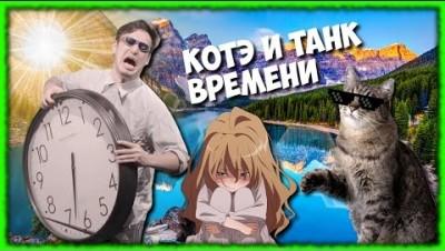 КОТЭ И ТАНК ВРЕМЕНИ + РЕКОРД 10К | ASTRAR.IO #1