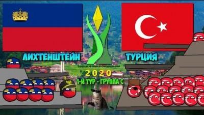 ЛИХТЕНШТЕЙН - ТУРЦИЯ | KUGELN.IO WORLD CHAMPIONSHIP 2020 - 1-Й ТУР