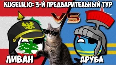 ЛИВАН VS АРУБА :) | KUGELN.IO WORLD CUP 2018/19 - 3-Й ПРЕДВАРИТЕЛЬНЫЙ ТУР #2