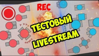 LiveStream Diep.io LinkerBRO - прямая трансляция