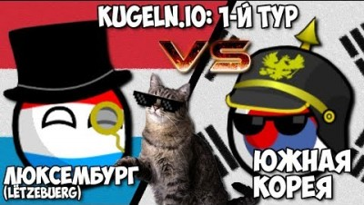 ЛЮКСЕМБУРГ VS ЮЖНАЯ КОРЕЯ :) | KUGELN.IO WORLD CUP 2018/19 - 1-Й ТУР #4
