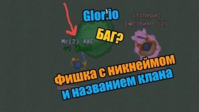 Mc AXE | Баг в glor.io? Фишка с никнеймом в glor.io