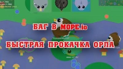 Mc AXE | Баг в mope.io | Быстрая прокачка орла в mope io