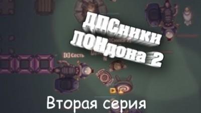Mc AXE   ДПСники ЛОНДОНА 2 сезон 2 серия в Dynast.io