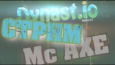 Mc AXE | Dynast.io - Stream стрим от 23.08.2018 \ сервер в описании / Игра от разработчика Glor.io