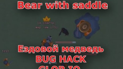 Mc AXE | Ездовой медведь в glor.io| Баг или hack? | Bear with saddle in glor.io