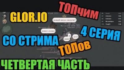 Mc AXE | Glor.io - ТОПчим ТОПов со стрима | 4 часть (16+)