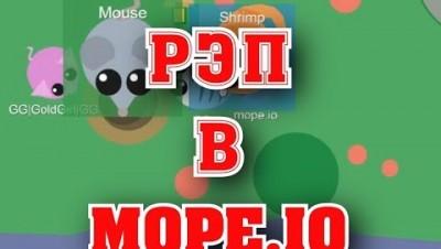 Mc AXE | Рэп в mope.io | Пародия батя в здании в mope.io