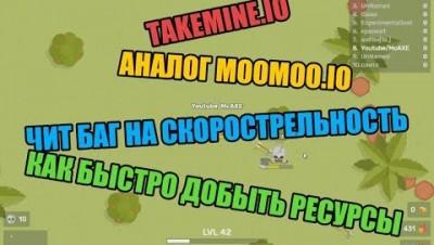 Mc AXE | Takemine.io - как быстро стрелять с лука | Как быстро добыть ресурсы|Чит баг