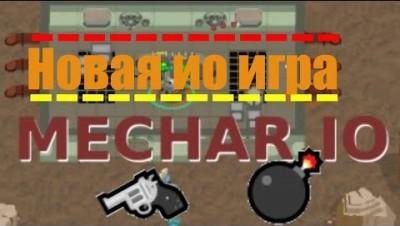 mechar.io новая ио-игра►боты против друг друга
