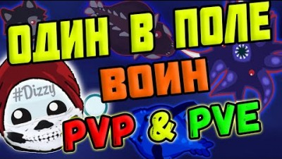 НАРЕЗКА ПВЕ И ПВП В СТАРВ.ИО l FUNNY MOMENTS PVE AND PVP IN STARVE.IO