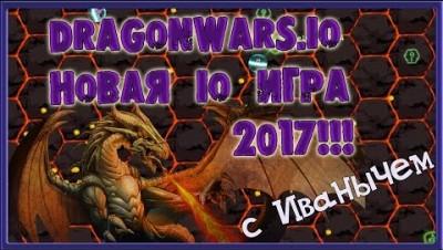 НОВАЯ IO ИГРА 2017 DRAGONWARS IO Геймплей от Иваныча MOOMOO.IO+MINECRAFT + AGAR.IO