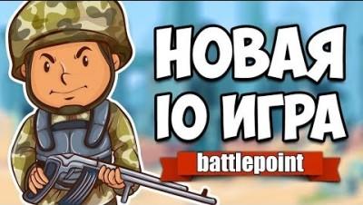 НОВАЯ ИО ИГРА Battlepoint.io ОНЛАЙН БЕСПЛАТНО