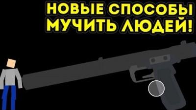 НОВЫЕ СПОСОБЫ МУЧИТЬ ЛЮДЕЙ! - Mutilate-a-Doll 2
