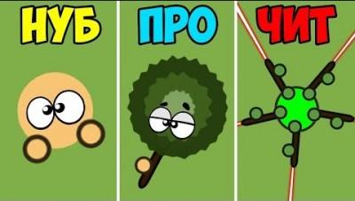 НУБ vs ПРО vs ЧИТ - Surviv.io