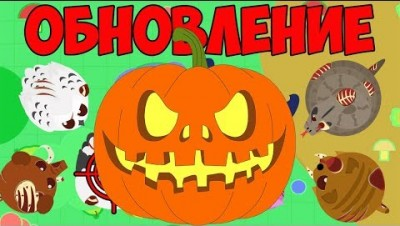 Обновление игры Мопио к дню Хэллоуин! Новые животные и Новые способности в Моуп ио   Mope io