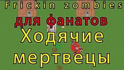 Обзор игры Frickin zombies.io  для фанатов Ходячие Мертвецы