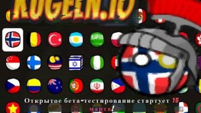 Обзор игры [:] Война Кантриболз [:] kugeln.io