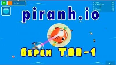 Piranh.io играть за пиранью: обзор на 1 место