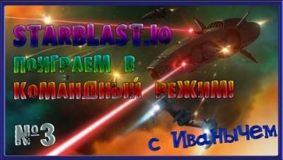 ПОИГРАЕМ в КОМАНДНЫЙ РЕЖИМ STARBLAST IO ЧАСТЬ№3 DIEP IO +Warin space