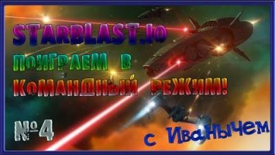 ПОИГРАЕМ в КОМАНДНЫЙ РЕЖИМ STARBLAST IO ЧАСТЬ№4 DIEP IO +Warin space
