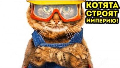 РАЗУМНЫЕ КОТИКИ СТРОЯТ СВОЙ ГОРОД И ЗАЩИЩАЮТ ЕГО! - Catadel